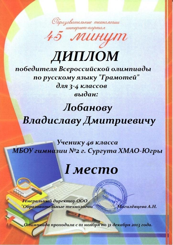 Участие в конкурсах и олимпиадах по русскому языку